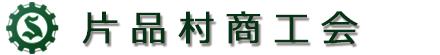 片品村商工会